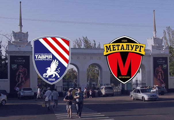 """""""Таврія"""" зіграє з """"Металургом"""" в Новій Каховці"""
