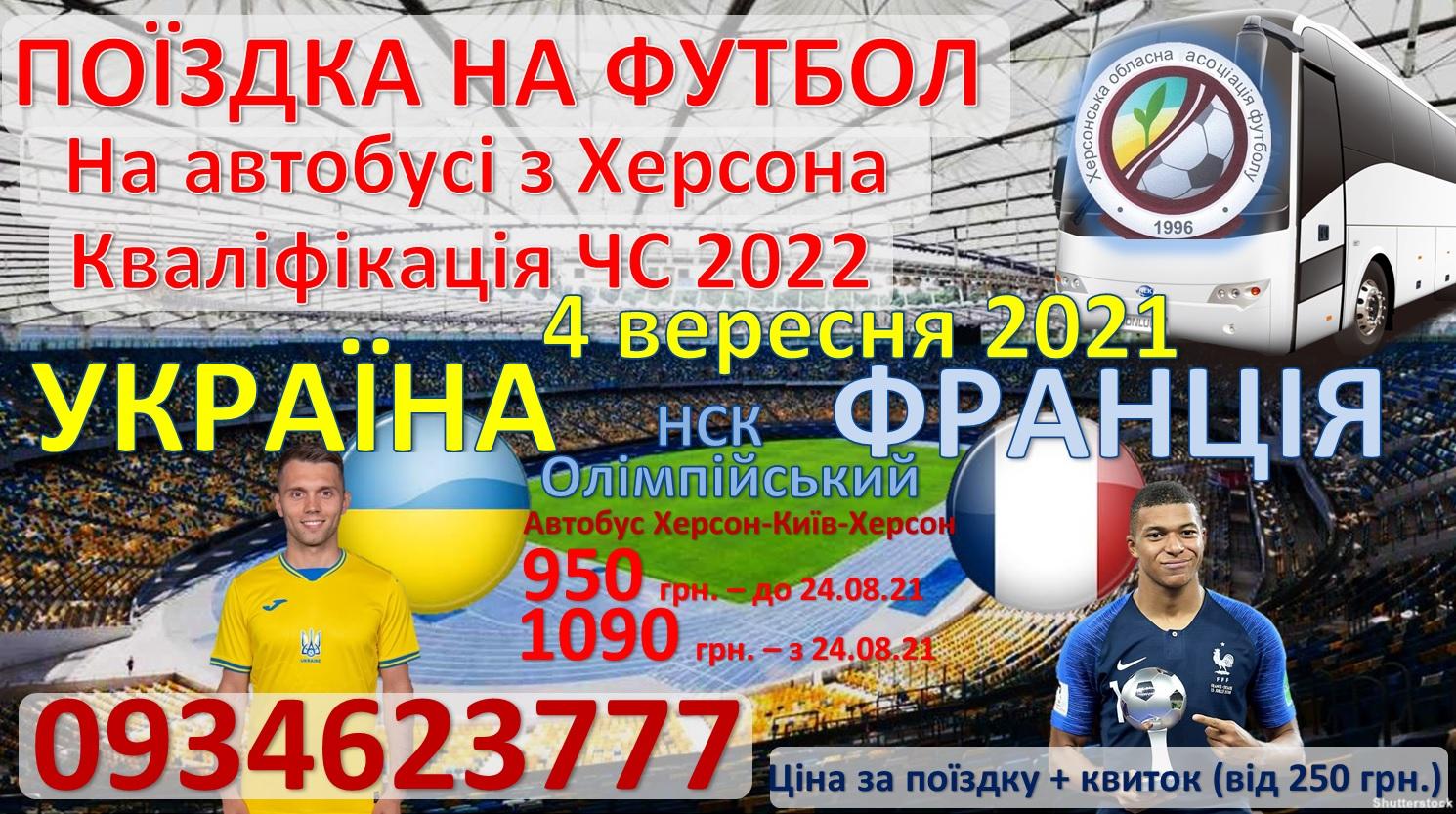 Поїздка на футбол. Україна – Франція