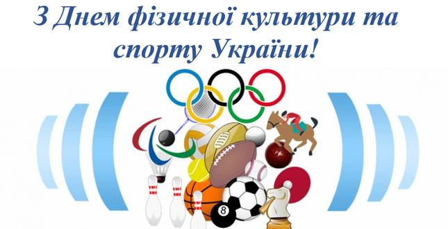 Вітаємо з Днем фізичної культури і спорту!!