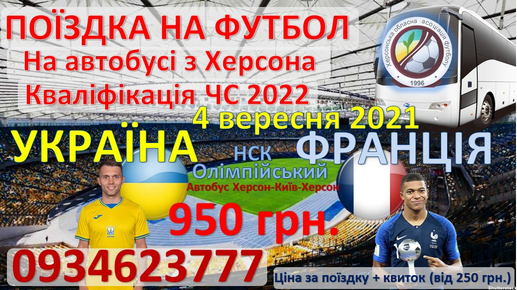 Поїздка на футбол Україна – Франція